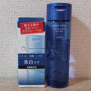 アクアレーベル(AQUALABEL)のアクアレーベル ホワイトケア 化粧水&乳液(乳液/ミルク)