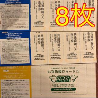 8枚 共通路線バス乗車券 東急ハンズ優待券付 三重交通 株主優待券