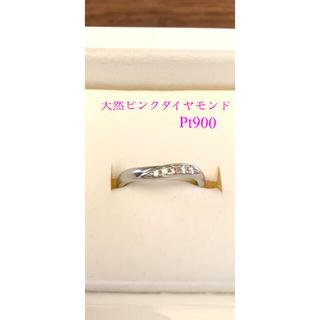天然ピンクダイヤモンド 天然ダイヤモンド プラチナリング 指輪