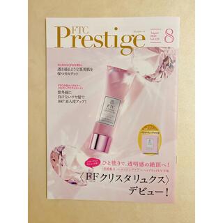 エフティーシー(FTC)の✨🌹FTC Prestige Vol.129🥀君島十和子 会報誌🌹✨(その他)