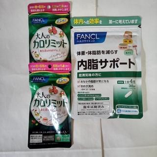FANCL - FANCL 内脂サポート、30日分1点 大人のカロリミット15日分2点 セット