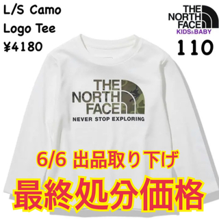 ザノースフェイス(THE NORTH FACE)のザノースフェイス★ロングスリーブカモロゴティー 長袖Tシャツ/キッズ110(Tシャツ/カットソー)