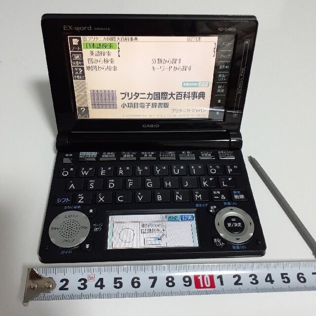 CASIO(カシオ)の電子辞書 CASIO XD-D4850 スマホ/家電/カメラのPC/タブレット(電子ブックリーダー)の商品写真