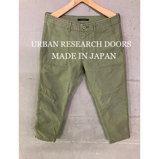 ドアーズ(DOORS / URBAN RESEARCH)の美品!URBAN RESEARCH DOORSミリタリーパンツ!日本製! (その他)