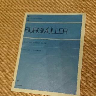 匿名配送 楽譜 ブルグミュラー 25の練習曲(クラシック)