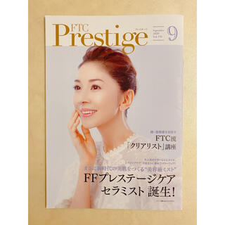 エフティーシー(FTC)の✨🌹FTC Prestige Vol.130🥀君島十和子 会報誌🌹✨(その他)
