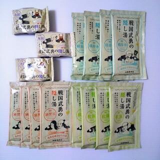 戦国武勇の隠し湯(入浴剤) 4種合計15包セット