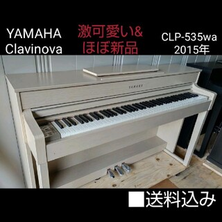 ヤマハ - 送料込み YAMAHA 電子ピアノ CLP-535wa 2015年製 超美品