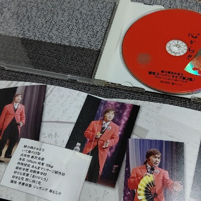 綾小路きみまろ 爆笑スーパーライブ第3集! 知らない人に笑われ続けて35年 エンタメ/ホビーのCD(演芸/落語)の商品写真