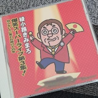 綾小路きみまろ 爆笑スーパーライブ第3集! 知らない人に笑われ続けて35年(演芸/落語)