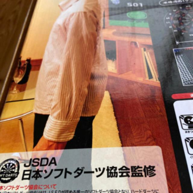 EPOCH(エポック)のテレビダーツセット(ミニテレビ付き) エンタメ/ホビーのテーブルゲーム/ホビー(ダーツ)の商品写真
