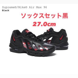 シュプリーム(Supreme)のSupreme®/Nike® Air Max 96 ソックス黒セット(スニーカー)
