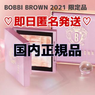 ボビイブラウン(BOBBI BROWN)の即日発送*ボビイブラウン 限定 ハイライティングパウダー ピンクグロウ 4g(フェイスカラー)