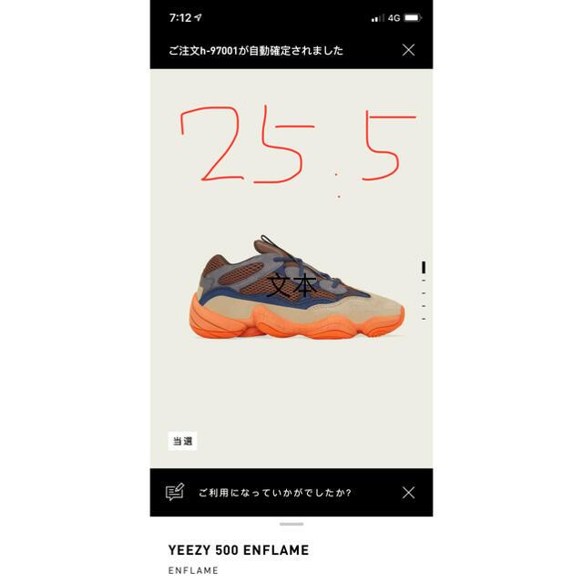 adidas(アディダス)のアディダス イージーブースト YEEZY 500 ENFLAME  25.5cm メンズの靴/シューズ(スニーカー)の商品写真