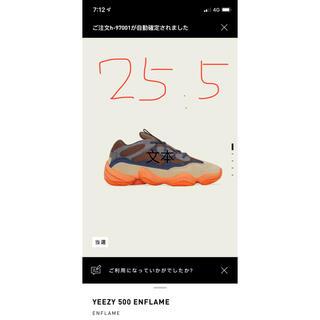 アディダス(adidas)のアディダス イージーブースト YEEZY 500 ENFLAME  25.5cm(スニーカー)