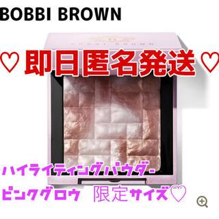 ボビイブラウン(BOBBI BROWN)の即日発送*ボビイブラウン 夏コレ ハイライティングパウダー ピンクグロウ 4g(フェイスカラー)