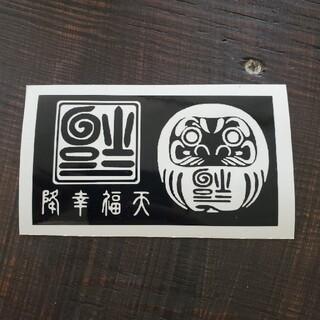 ★ステッカー★逆さ福 ダルマ福  降幸福天 世田谷ベース ガレージ