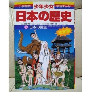 少年少女日本の歴史 第1巻 増補版(絵本/児童書)