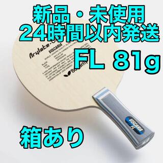 【新品・未使用】ビスカリア フレア FL 卓球 ラケット バタフライ