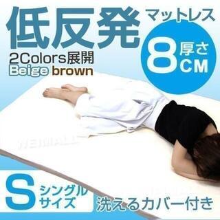 洗えるカバー付き シングル 厚さ8cm 低反発マットレス(マットレス)