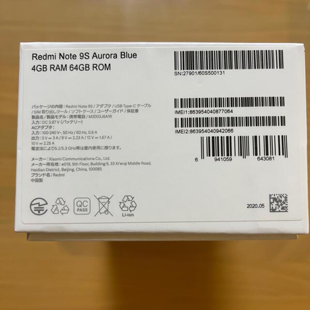 ANDROID(アンドロイド)の★Redmi Note 9S オーロラブルー 64GB 国内版 美品★ スマホ/家電/カメラのスマートフォン/携帯電話(スマートフォン本体)の商品写真
