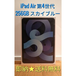 iPad - 新品未開封★iPad Air 第4世代256GB MYFY2J/A スカイブルー