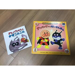 アンパンマン - アンパンマン★絵本 2冊セット