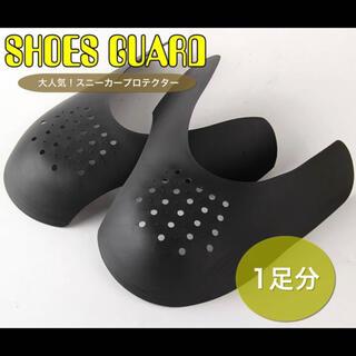 トゥアッパーしわ寄せ防止プロテクター シューガード Shoe Guards(その他)