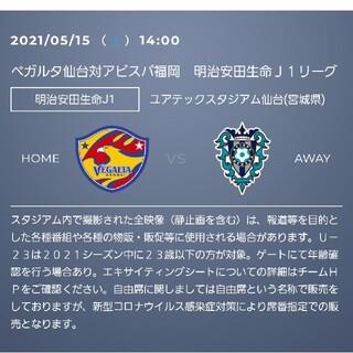 ベガルタ仙台vsアビスパ福岡 ペアチケット(サッカー)
