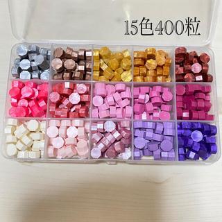 ケース入り シーリングワックス 15色 400粒入り ピンク系