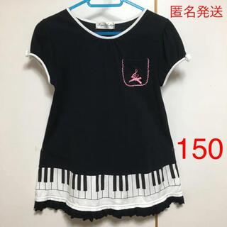 mezzo piano - メゾピアノ ワンピース 150