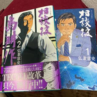 コウダンシャ(講談社)の相談役 島耕作(青年漫画)