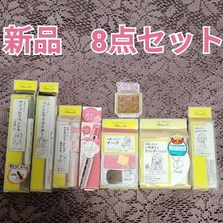 パラドゥ(Parado)の新品♡パラドゥ・キャンメイク コスメ 合計8点セット(コフレ/メイクアップセット)