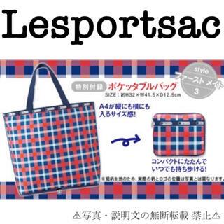 LeSportsac - ⭐️新品⭐️【Lesportsac】ポケッタブルバッグ★ファーストメイト★付録