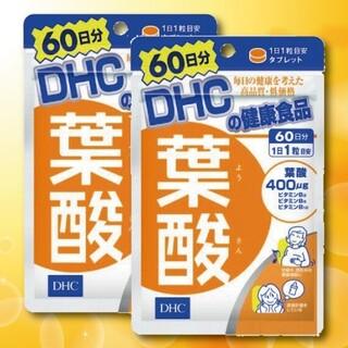 ディーエイチシー(DHC)のDHC 葉酸 60日分×2袋 賞味期限2024.1(ビタミン)