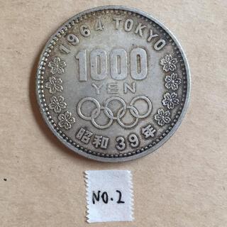 【銀貨】本物 東京オリンピック 1000円記念硬貨 昔のお金 No.2(貨幣)