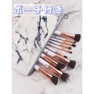 高級繊維毛大理石柄 10pcsセットメイクブラシ セット 化粧筆セット 韓国ファ