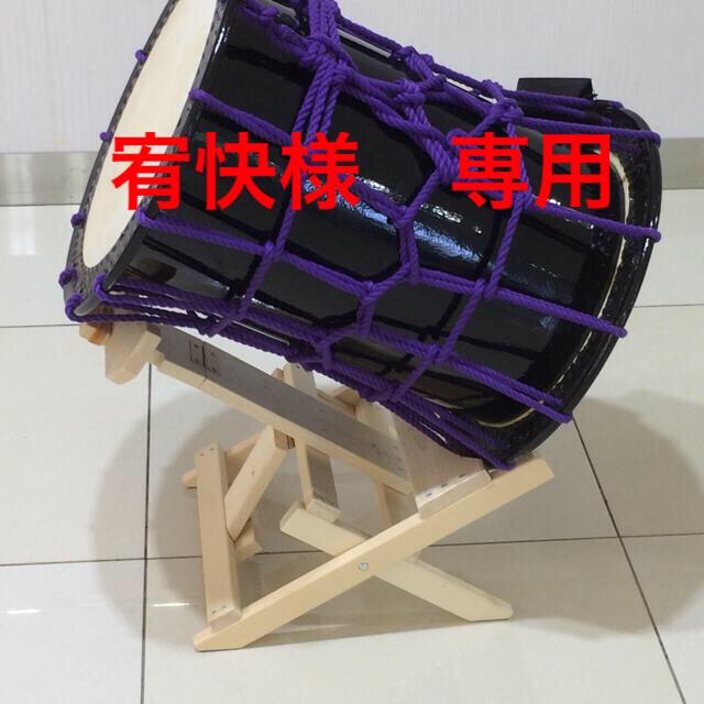 便利太鼓台  桶太鼓(2方向打ち) 楽器の和楽器(その他)の商品写真