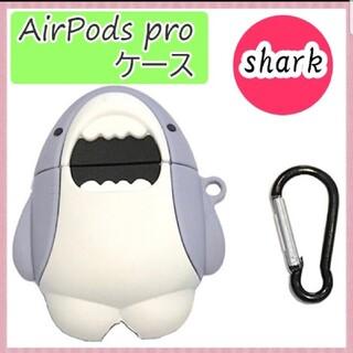 Air Pods Pro ケース サメ シリコン おしゃれ 保護 エアポッド (モバイルケース/カバー)