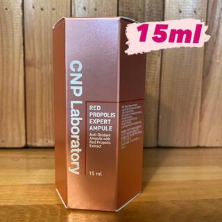 チャアンドパク(CNP)のCNP チャアンドパク レッド プロポリス エキスパート アンプル15ml (美容液)