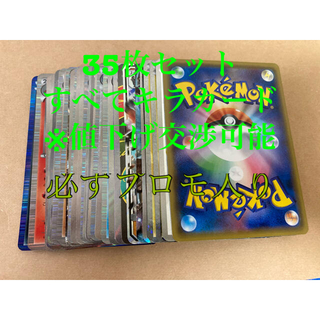 ポケモンカード  35枚 まとめ売り プロモ  レア