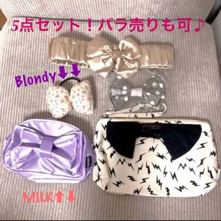 ミルク(MILK)のMILK・Blondy他☆リボン雑貨5点セット(ポーチ)
