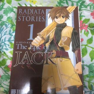 スクウェアエニックス(SQUARE ENIX)のThe Epic of JACK(ラジア-タ スト-リ-ズ) 1(青年漫画)