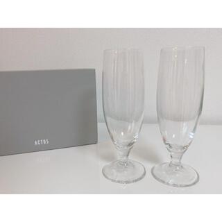 ACTUS - 【新品未使用】ACTUS アクタス ビールグラス ペアグラス
