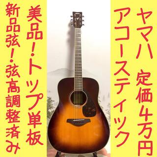 ヤマハ(ヤマハ)の【美品】YAMAHA☆ヤマハ!アコースティックギター!アコギ!(アコースティックギター)