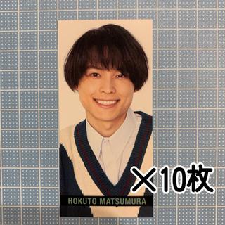 ジャニーズ(Johnny's)の松村北斗 Myojo6月号 SMILE メッセージカード(アイドルグッズ)
