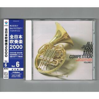 CD:2000 第48回全日本吹奏楽コンクール実況録音盤VOL.6 高等学校編(クラシック)