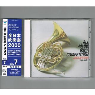 CD:2000 第48回全日本吹奏楽コンクール実況録音盤VOL.7 高等学校編(クラシック)