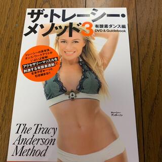 ザ トレーシーメソッド3(スポーツ/フィットネス)
