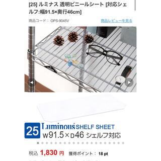 ルミナス 透明ビニールシート w91.5 x D46(棚/ラック/タンス)